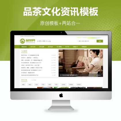 原創茶葉文化新聞(wen)資訊織夢(meng)模板